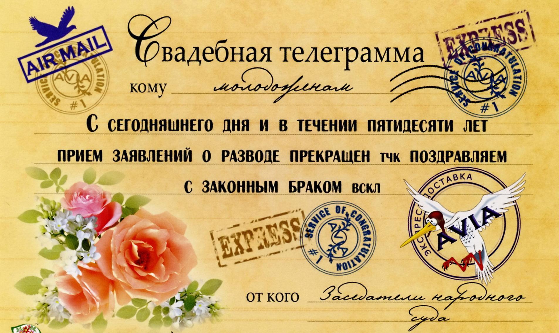 Свадебное поздравления смешное